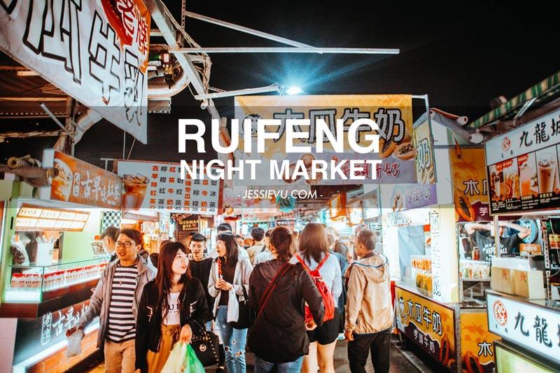 Chợ đêm Thuỵ Phong Cao Hùng Đài Loan